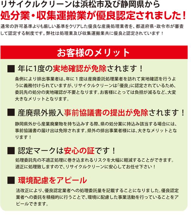 産廃 情報 ネット 公益財団法人 日本産業廃棄物処理振興センター