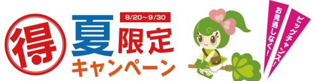 8月20日~9月30日までのお得なキャンペーン実施中です♪